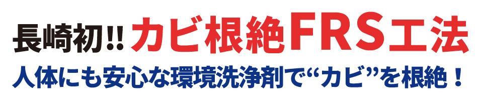 """長崎初カビ根絶FRS工法!人体にも安心な環境洗浄剤で""""カビ""""を根絶!"""