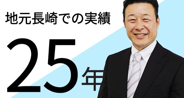 長崎での実績25年
