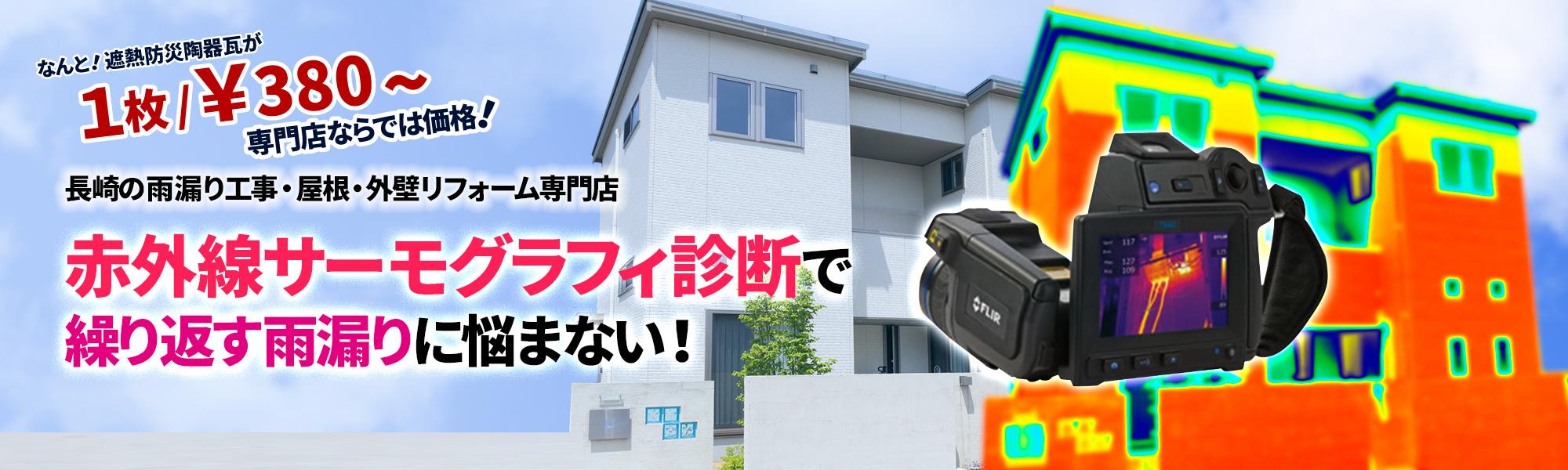 長崎の雨漏り直し隊工事・屋根・外壁リフォーム専門店です