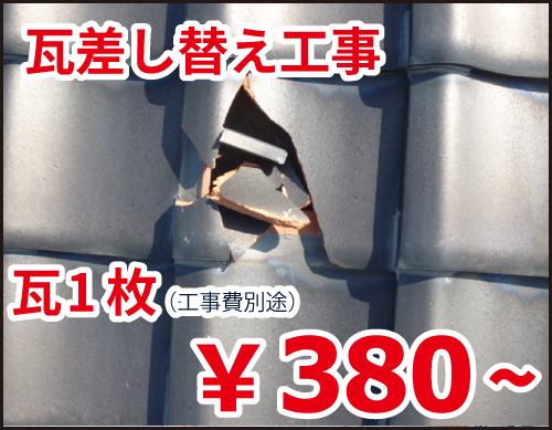瓦差替工事 瓦一枚380円