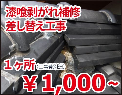 漆喰剥がれ補修差替工事 一箇所1000円