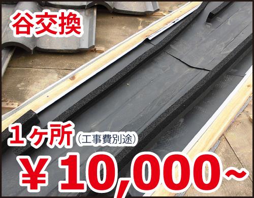 谷交換 一箇所1000円