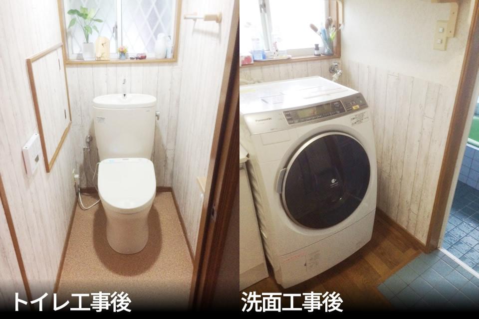 トイレ工事後・洗面工事後